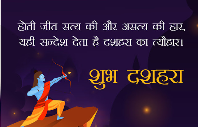 Dussehra Ram Or Ravan Quotes