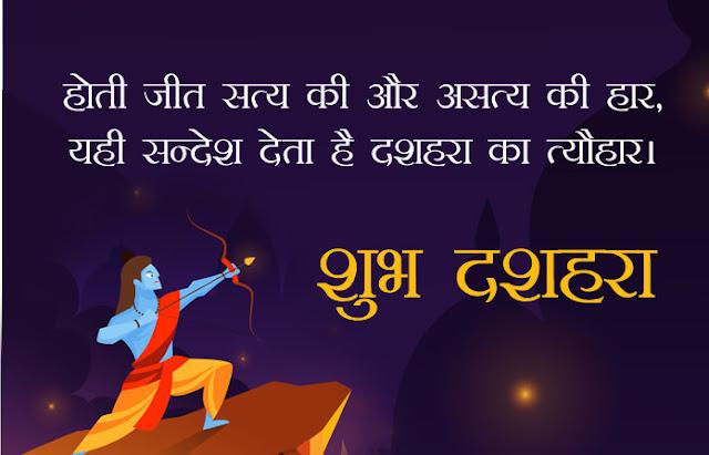 Dussehra Ram Or Ravan Quotes