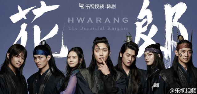 Hwarang: Khởi Đầu