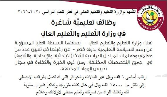 طلب التوظيف في وزارة التربية والتعليم قطر مدونة وظائف الخليج