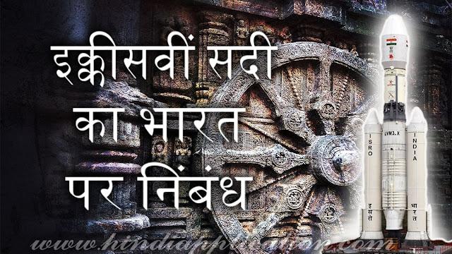 Essay on twenty first century India