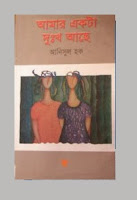 Amar Ekta Dukkho Ache by Anisul Hoque