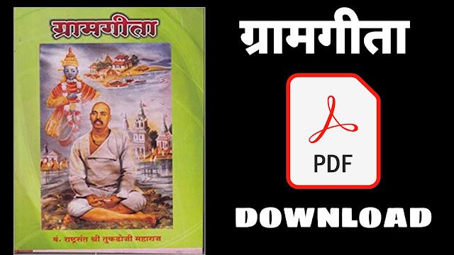 Gramgeeta-book-marathi-pdf-download