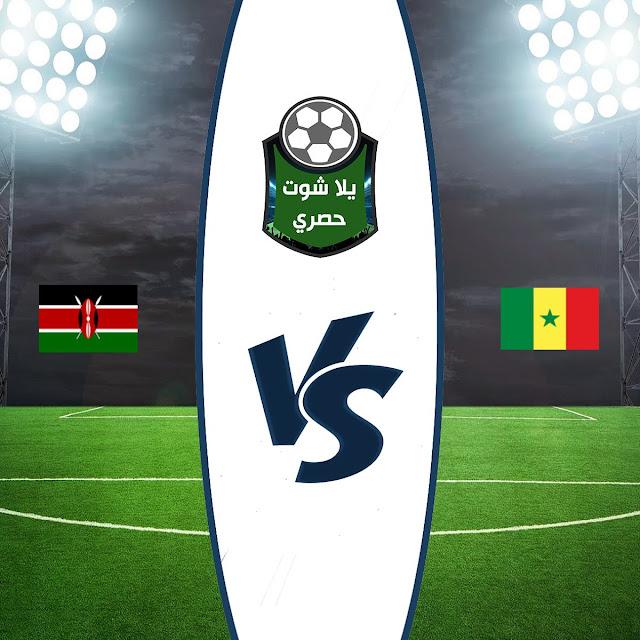 مباراة السنغال وكينيا بث مباشر