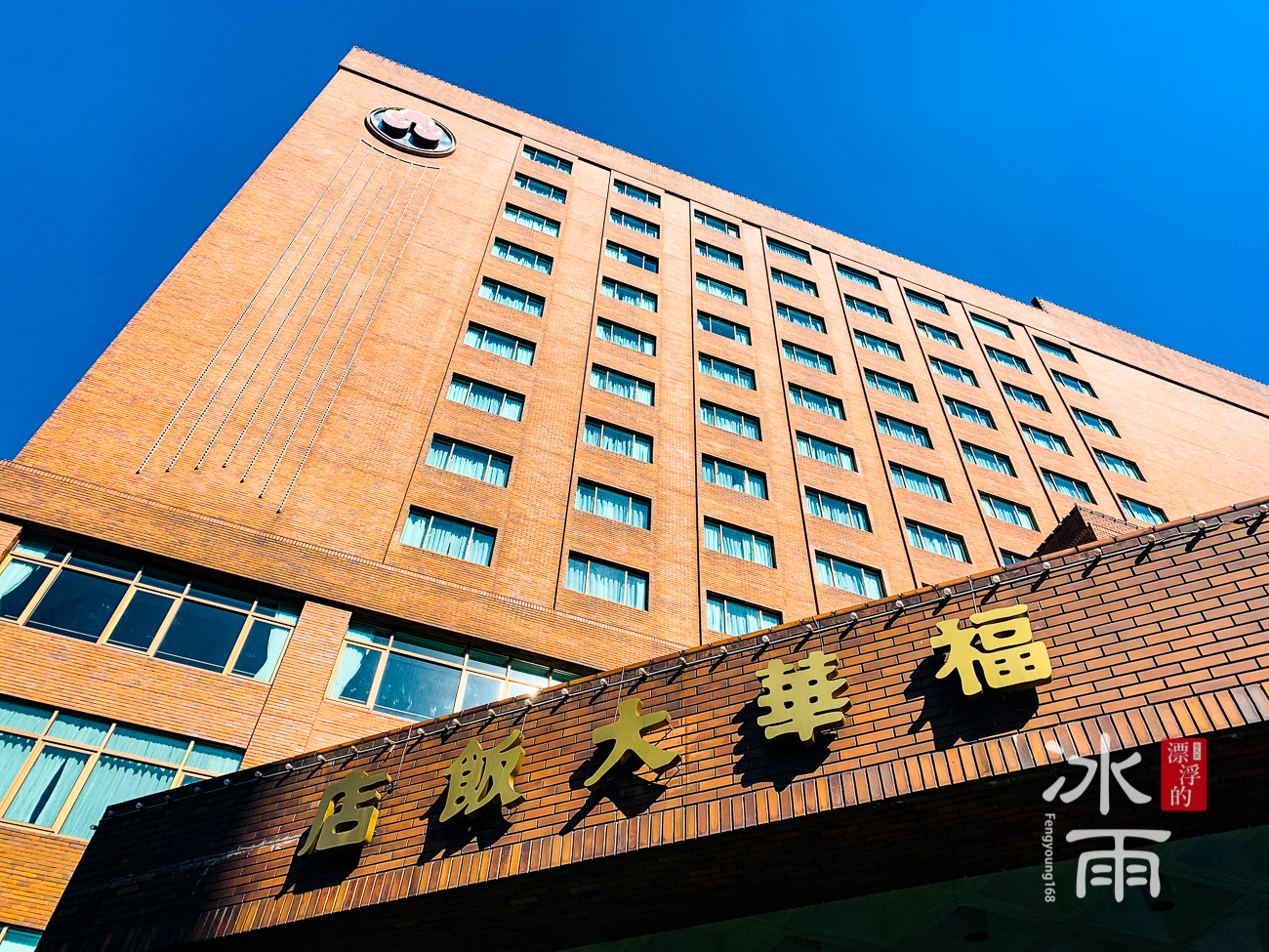 福華大飯店|車道入口