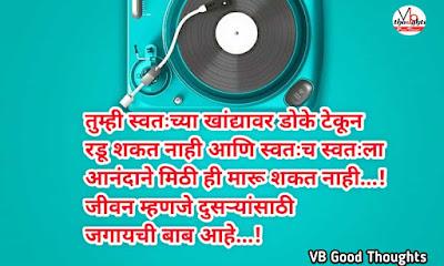 आयुष्य-जीवन-Marathi-Suvichar-Suvichar-in-Marathi-Language-Good-thought-सुंदर-विचार-सुविचार-फोटो-marathi-suvichar-with-images