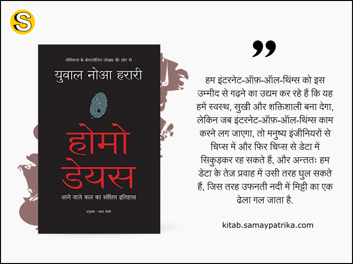 hindi-book-homo-deus