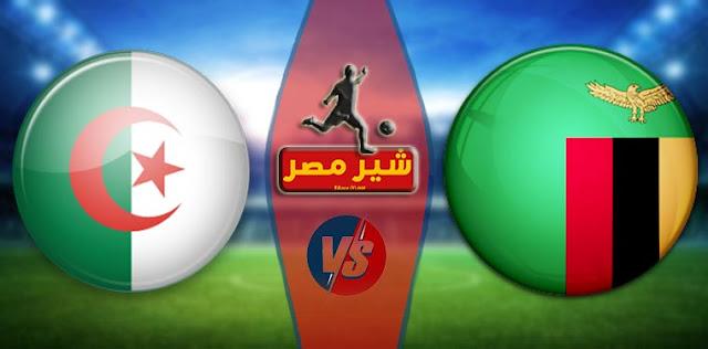 نتيجة مباراة الجزائر وزامبيا - تصفيات كأس امم افريقيا