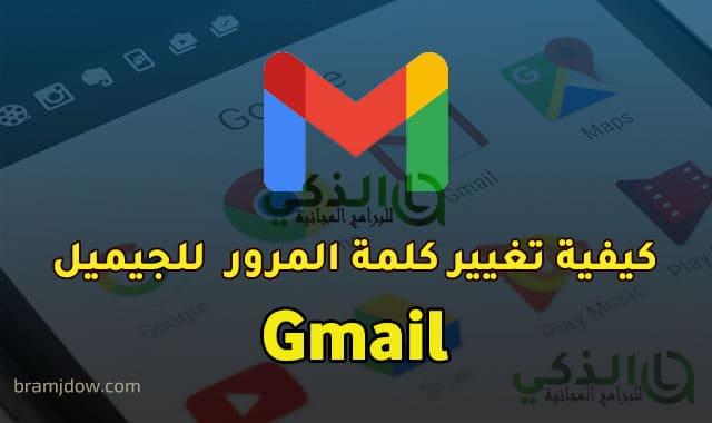 كيفية تغيير باسورد الجيميل تغيير كلمة المرور Gmail