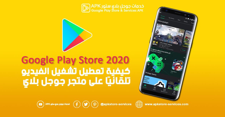 كيفية تعطيل تشغيل الفيديو تلقائيًا على متجر جوجل بلاي 2020 Google Play Store