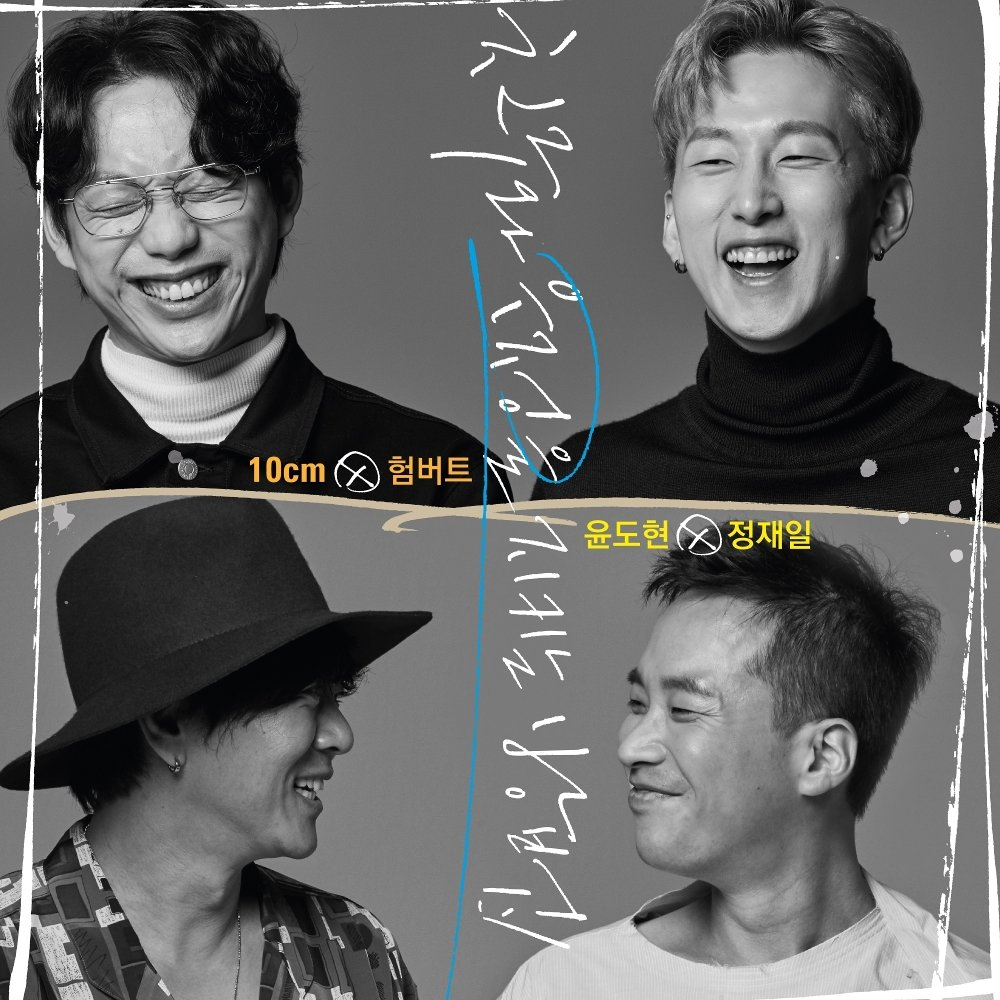 10cm, Yoon Do Hyun, Jung Jae Il, Humbert – The Way You Keep Friendship Vol.2