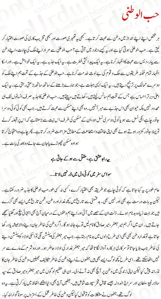 Watan Se Mohabbat Speech In Urdu 1