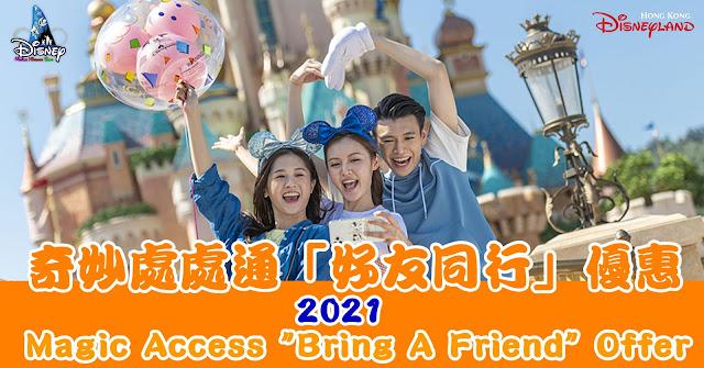 """香港迪士尼樂園度假區 2021年奇妙處處通會員好友同行優惠, Hong Kong Disneyland Resort Magic Access Bring A Friend"""" Offer"""