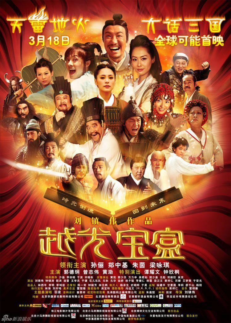 越光寶盒, Just Another Pandora's Box, 鄭中基, Ronald Cheng, 孫儷   ALAU... Because Cantonese Therefore Cantonese