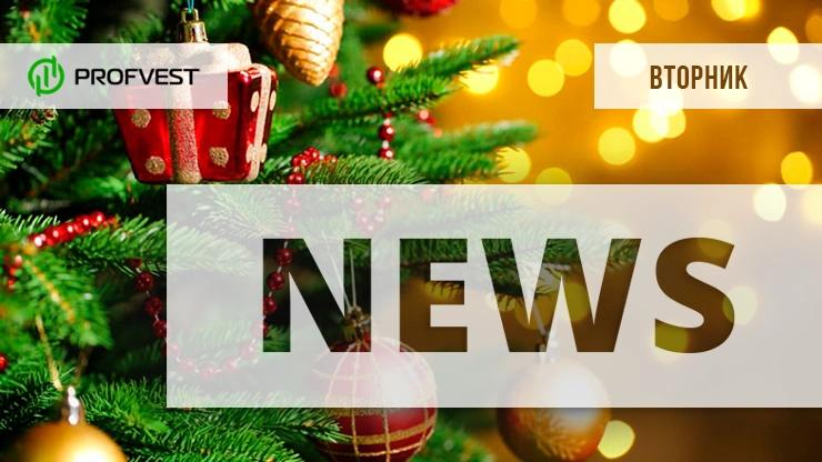 Новости от 29.12.20