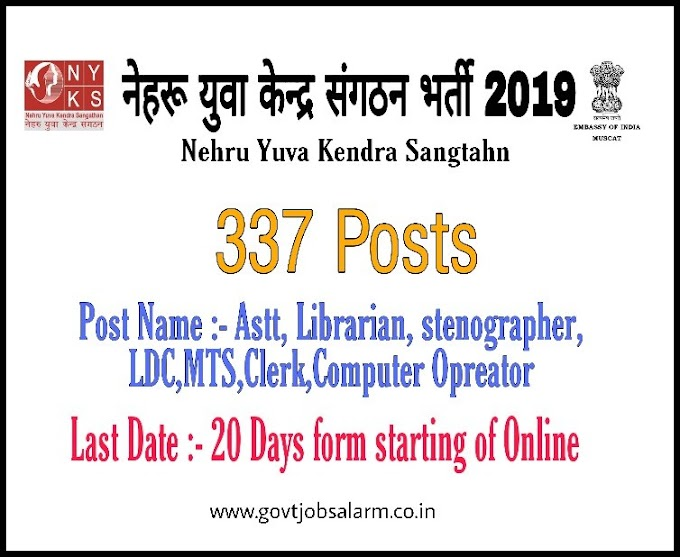 NYKS Recruitment 2019 – Apply Online for 337 Posts