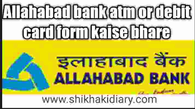 Allahabad bank atm or debit card form kaise bhare 2020