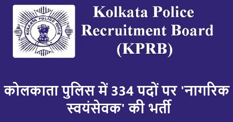 Kolkata Police jobs 2019