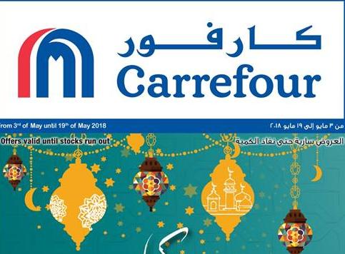 أجدد عروض كارفور بمناسبة شهر رمضان 2018 مصر الان