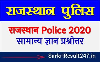 rajasthan police gk questions, rajasthan police constable gk pdf in hindi