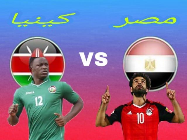 مصرv كينيا -  كينيا -مصر- تصفيات كأس الأمم الإفريقية -موعد المبارات -القنوات الناقلة لمصر