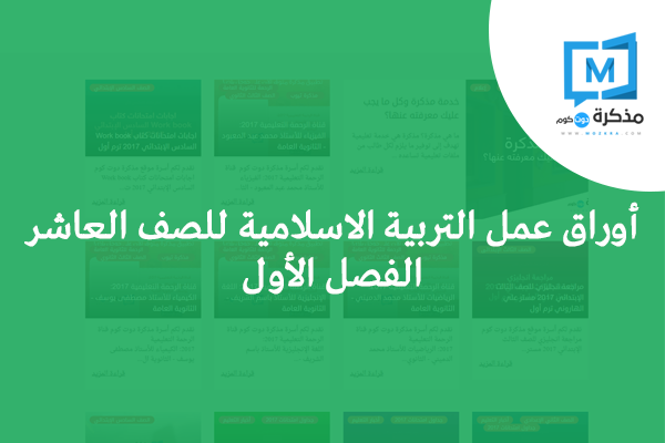 أوراق عمل التربية الاسلامية للصف العاشر الفصل الأول