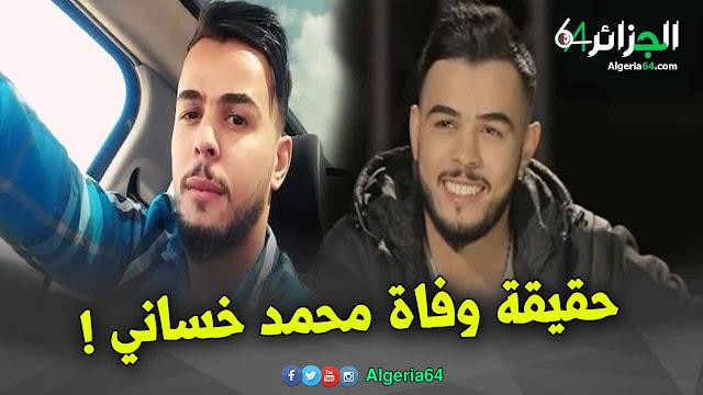 حقيقة وفاة محمد خساني !