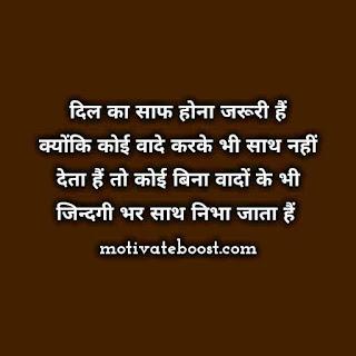 दिल को छूने वाली बातें स्टेटस, Dil Ki Baate Quotes In Hindi image