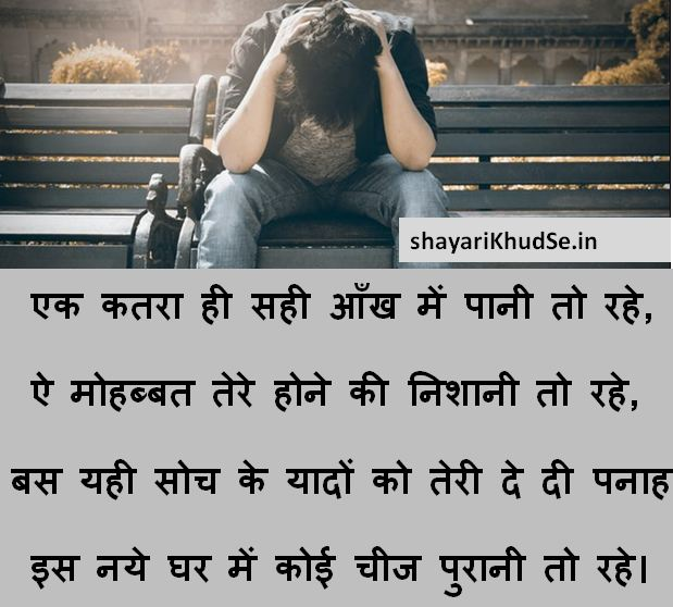 yaad shayari in hindi for gf, yaad shayari in hindi image