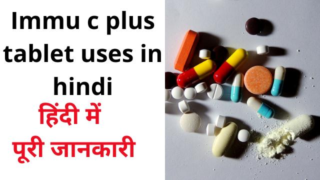 immu c plus tablet uses in hindi