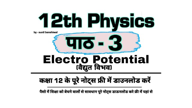Electrical potential 12th Physics Notes Pdf  Download विधुत विभव chapter 3