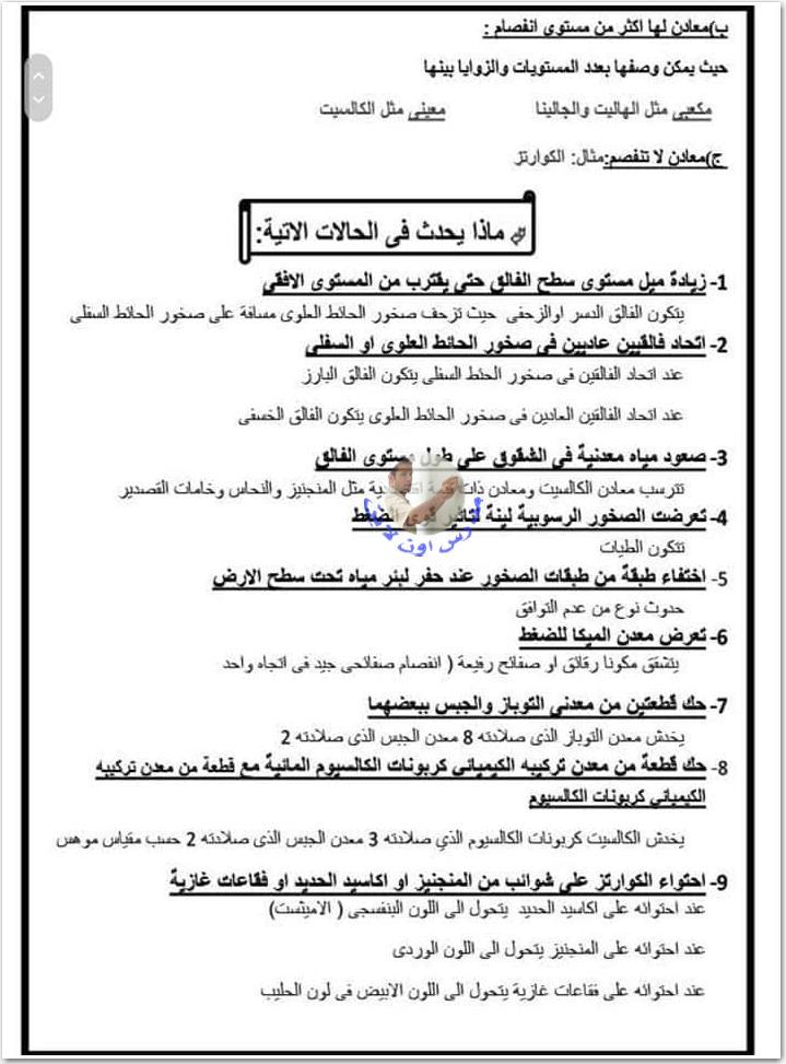 المراجعة النهائية فى الجيولوجيا للثانوية العامة ٢٠٢٠ د/ عادل بشير 8
