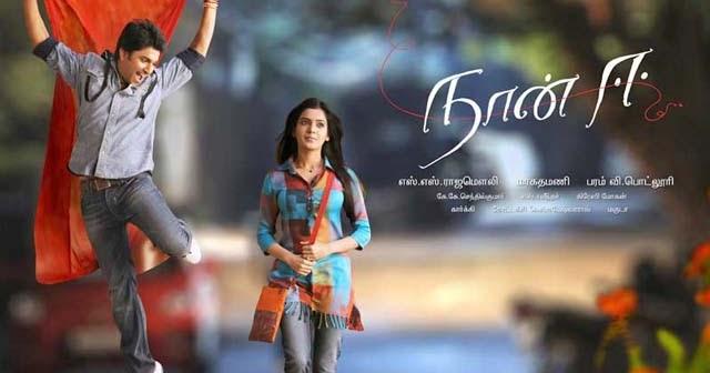 naan ee tamil movie 720p free download