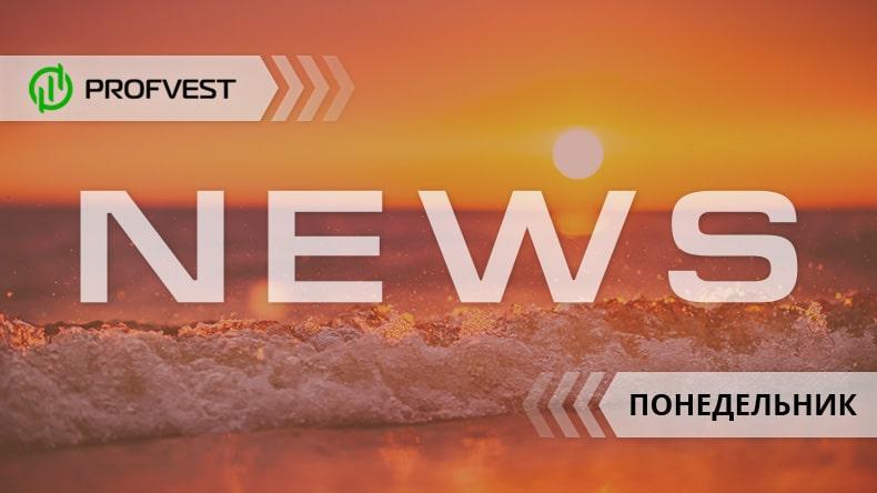 Новости от 08.07.19