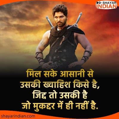 Zid Attitude Status, Shayari, Attitude, Ego, Images in Hindi