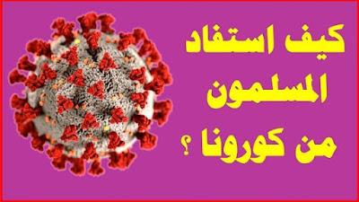 فيروس كورونا Corona Virus
