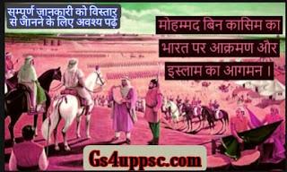 भारत पर अरबों का आक्रमण Arab invasion in india