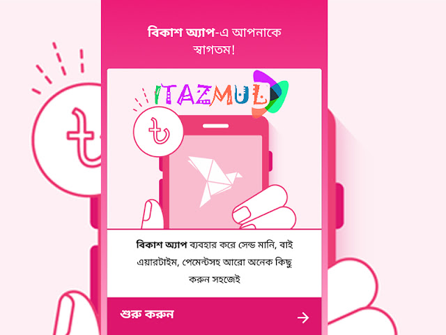 Bkash Official App 1 0 1 APK Released Download Now - ITazmul