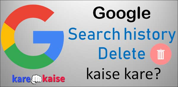 google-search-history-delete-kaise-kare
