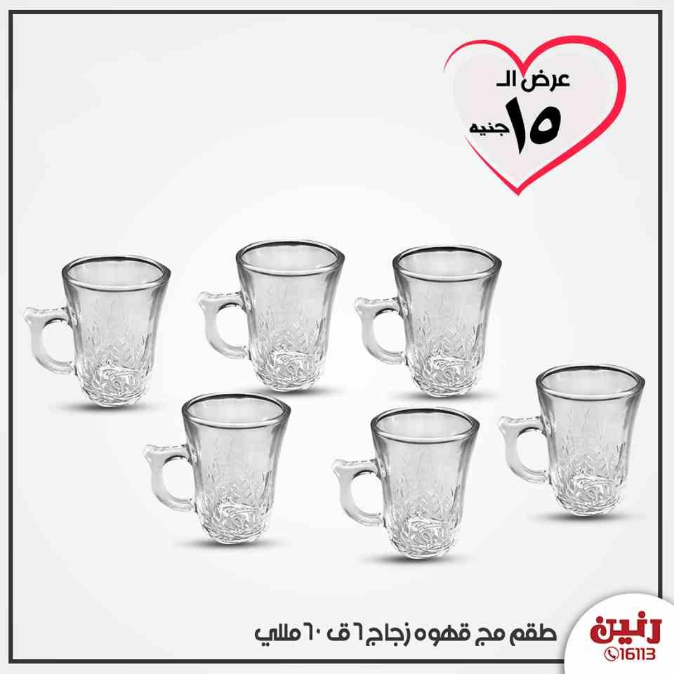 عروض رنين اليوم الاحد 5 ابريل 2020 مهرجان ال 15 جنيه