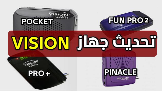 تحميل جميع تحديثات جهاز استقبال فيزيون فان بروVISION FUN PRO