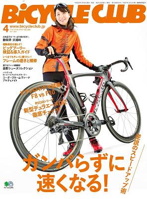 BiCYCLE CLUB (バイシクルクラブ) 2017年04月号 raw zip dl