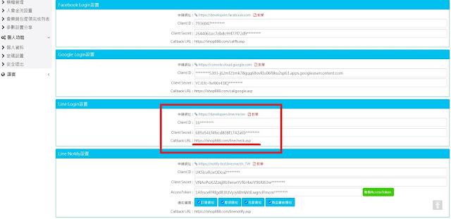 【教學】Line Login讓你的網站會員可以用Line註冊登入,綁定會員顧客的Line帳號