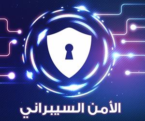 ما هو الأمن السيبراني