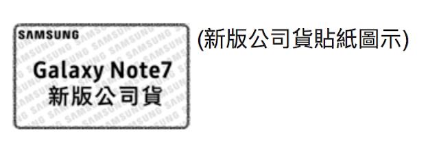 台灣三星新版公司貨圖示貼紙