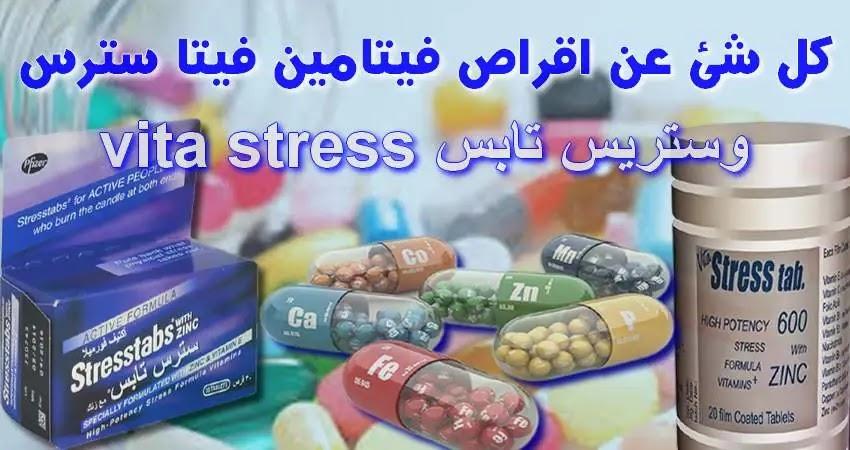 اقراص فيتامين فيتا سترس الزنك وستريس تابس