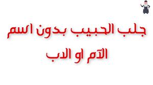 جلب أي شخص بمحبة وطاعة عمياء💯.الشيخ الروحاني الصالح الشيباني 00201090998022