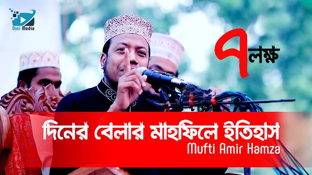 Mufti Amir Hamza New Waz And Biography 2020