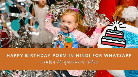 Happy Birthday Poem in Hindi