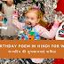 Happy Birthday Poem in Hindi for WhatsApp | जन्मदिन की शुभकामनाएं कविता | जन्मदिन की बधाई कविता इन हिंदी